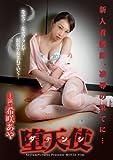 堕天使 [DVD]