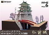 ペーパークラフト 日本名城シリーズ 1/300 弘前城