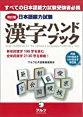 Kanji Handbook for the Japanese Language Proficiency Test