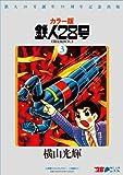 カラー版鉄人28号限定版BOX〈3〉