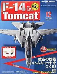 週刊F-14トムキャット [雑誌]