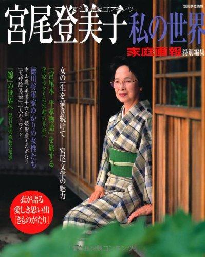 作家・宮尾登美子、老衰で死去