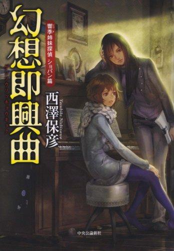 幻想即興曲 - 響季姉妹探偵 ショパン篇