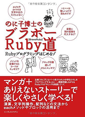 のに子博士のブラボーRuby道[Rubyプログラミングはじめるゾ]