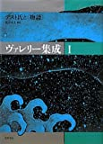 ヴァレリー集成1(全6巻)