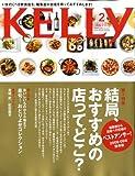 KeLLy (ケリー) 2009年 02月号 [雑誌]