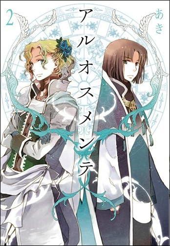 アルオスメンテ 2巻 (IDコミックス ZERO-SUMコミックス)
