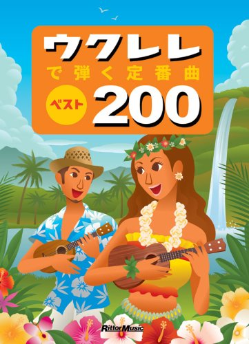 ウクレレで弾く定番曲ベスト200 (改訂版)