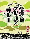 信濃の国 グリーンカレー (200g×6箱入り)