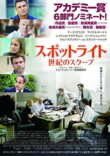 スポットライト 世紀のスクープ【DVD化お知らせメール】 [Blu-ray]の詳細を見る