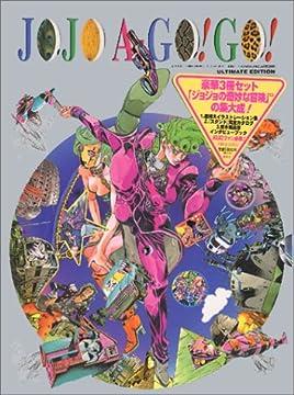 JOJO A-GO!GO! (愛蔵版コミックス)