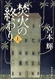 焚火の終わり〈上〉 (集英社文庫)