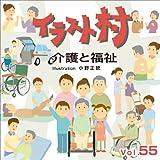 イラスト村 Vol.55 介護と福祉