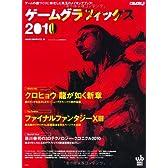ゲームグラフィックス 2010 (Works books)