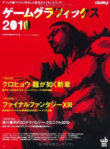 ゲームグラフィックス 2010