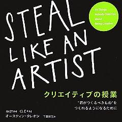 "�N���G�C�e�B�u�̎��� STEAL LIKE AN ARTIST ""�N���'���ׂ�����""���'����悤�ɂȂ邽�߂�"