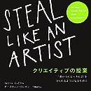 """クリエイティブの授業 STEAL LIKE AN ARTIST """"君がつくるべきもの""""をつくれるようになるために"""