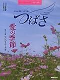 オリジナル楽譜シリーズ ソロ&ピアノ NHK連続テレビ小説 「つばさ」 愛の季節