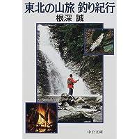 東北の山旅 釣り紀行 (中公文庫)
