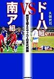 ドーハ組VS南ア組 時空を超えたサッカー日本代表論