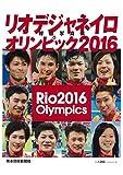 保存版 リオデジャネイロオリンピック2016報道写真集