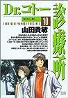 Dr.コトー診療所 第10巻 2003年07月05日発売