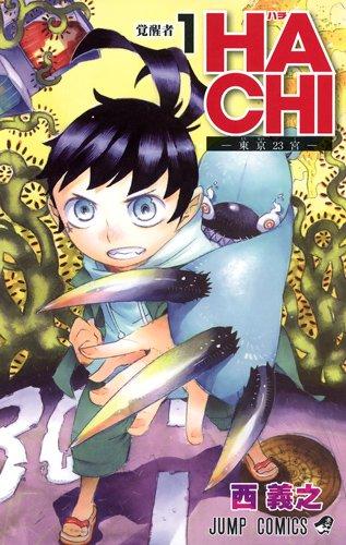 HACHI─東京23宮─ 1 (ジャンプコミックス)