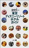 東京ディズニーリゾートホテルガイド (東京in Pocket (18))