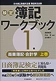 1級商業簿記・会計学 上巻 (【検定簿記ワークブック】)