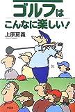 ゴルフはこんなに楽しい!