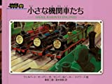 小さな機関車たち (ミニ新装版 汽車のえほん)