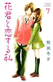 花君と恋する私(7) (講談社コミックスフレンド B)