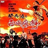 ワンス・アポン・ア・タイム・イン・チャイナ&アメリカ ~天地風雲~ [DVD]