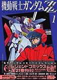 機動戦士ガンダムZZ 1 (1) (講談社コミックスデラックス コミックボンボン)