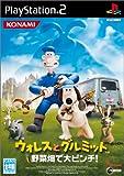 echange, troc Wallace & Gromit: Curse of the Were-Rabbit[Import Japonais]