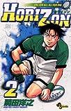 HORIZON(2) (少年サンデーコミックス)