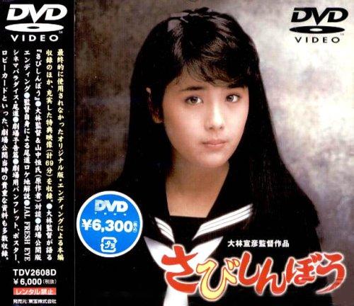 さびしんぼう [DVD]