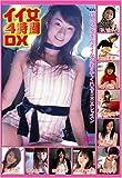 イイ女4時間DX [DVD]