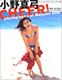 SHOXX20042 cheer!