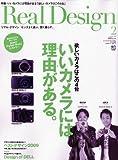 Real Design (リアル・デザイン) 2010年 02月号 [雑誌]