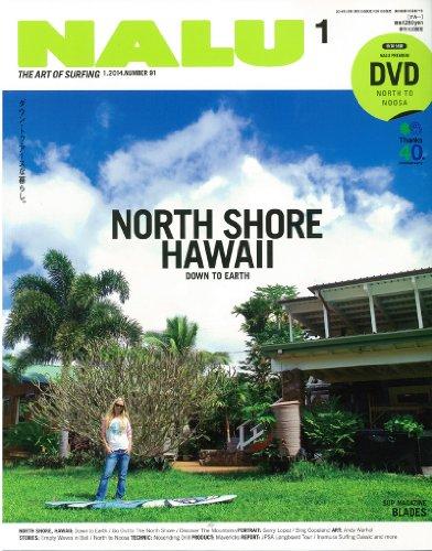 NALU (ナルー) 2014年 01月号 [雑誌]