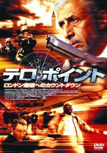 テロ・ポイント ロンドン爆破へのカウントダウン FBXC-001 [DVD]