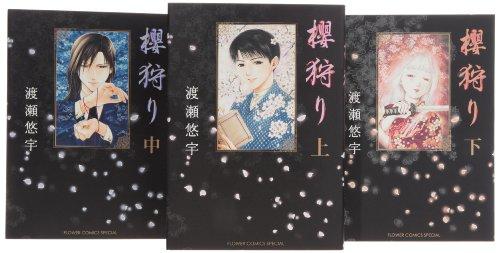 櫻狩り コミック 全3巻完結セット (コミックス単行本〔フラワーズ〕)