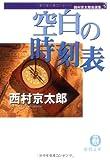 空白の時刻表―西村京太郎自選集〈3〉 (徳間文庫)