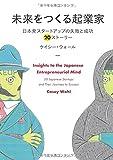 未来をつくる起業家 〜日本発スタートアップの失敗と成功 20ストーリー〜 (NextPublishing)