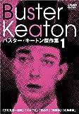 バスター・キートン傑作集(1) [DVD]