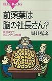 前頭葉は脳の社長さん? 意思決定とホムンクルス問題 (ブルーバックス)