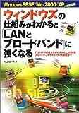Windows98SE/Me/2000/XPフル対応版 ウィンドウズの仕組みがわかると「LANとブロードバンド」に強くなる―TCP/IPの基礎からWindowsLAN構築ブロードバンドセキュリティの設定まで