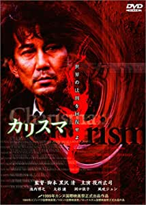 カリスマ [DVD]