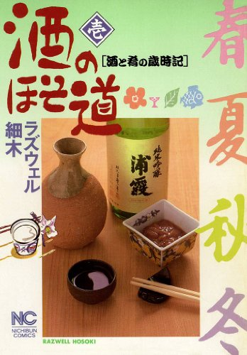 酒のほそ道 1 (ニチブンコミックス)
